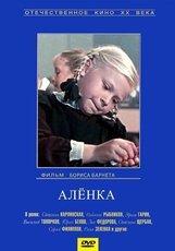Постер к фильму «Аленка»