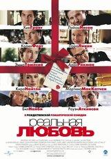 Постер к фильму «Реальная любовь»