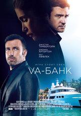 Постер к фильму «Va-банк»