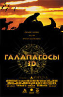 Постер к фильму «Галапагосы 3D»