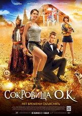 Постер к фильму «Сокровища О.К.»