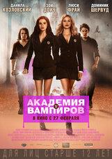 Постер к фильму «Академия вампиров»