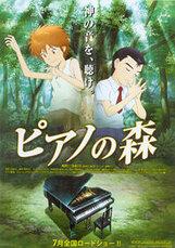 Постер к фильму «Рояль в лесу»