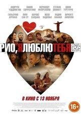 Постер к фильму «Рио, я люблю тебя»