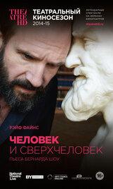 Постер к фильму «Человек и сверхчеловек»
