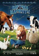 Постер к фильму «Паутина Шарлотты»