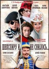 Постер к фильму «Шекспиру и не снилось»