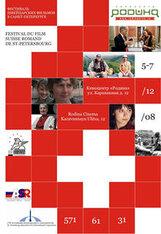 Постер к фильму «I Фестиваль кино франкоговорящей Швейцарии»