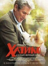 Постер к фильму «Хатико: самый верный друг»