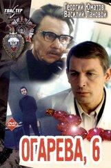 Постер к фильму «Огарева, 6»