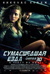 Постер к фильму «Сумасшедшая езда в 3D»