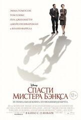 Постер к фильму «Спасти мистера Бэнкса»