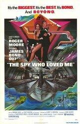 Постер к фильму «Шпион, который меня любил»