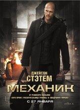Постер к фильму «Механик»