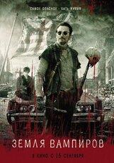 Постер к фильму «Земля вампиров»