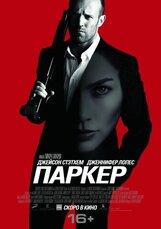 Постер к фильму «Паркер»