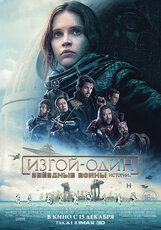 Постер к фильму «Изгой-Один. Звёздные Войны: Истории»
