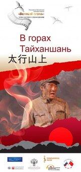Постер к фильму «В горах Тайханшань»