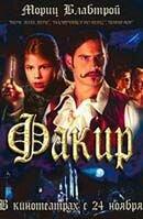 Постер к фильму «Факир»