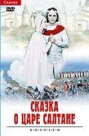 Постер к фильму «Сказка о царе Салтане»