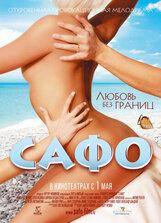 Постер к фильму «Сафо»