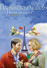 Постер к фильму «Парижская любовь Кости Гуманкова»