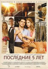 Постер к фильму «Последние пять лет»