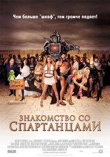 Постер к фильму «Знакомство со Спартанцами»