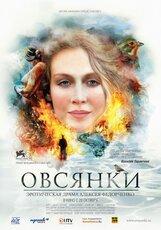 Постер к фильму «Овсянки»