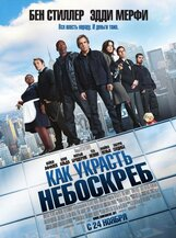 Постер к фильму «Как украсть небоскреб»
