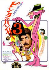 Постер к фильму «Розовая пантера наносит ответный удар»