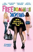 Постер к фильму «Freeвольная жизнь»