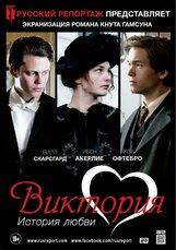 Постер к фильму «Виктория. История любви»