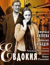 Постер к фильму «Евдокия»