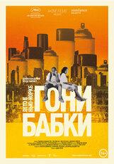 Постер к фильму «Гони бабки. Лето в Нью-Йорке»