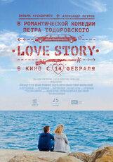 Постер к фильму «Лавстори»