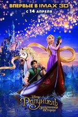 Постер к фильму «Рапунцель: Запутанная История IMAX 3D»
