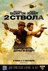 Постер к фильму «Два ствола»