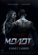 Постер к фильму «Молот»