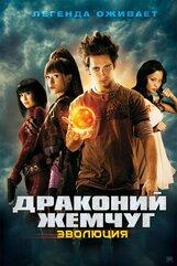 Постер к фильму «Драконий жемчуг: Эволюция»