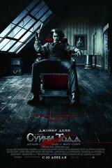 Постер к фильму «Суини Тодд, демон-парикмахер с Флит-стрит»