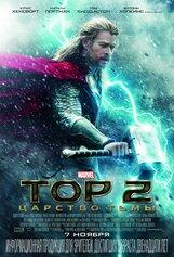 Постер к фильму «Тор 2: Царство тьмы 3D»