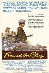Постер к фильму «Поезд мчится к славе»