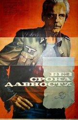 Постер к фильму «Без срока давности»