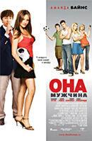 Постер к фильму «Она - мужчина»