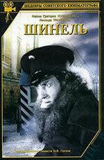 Постер к фильму «Шинель»
