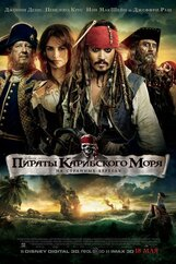 Постер к фильму «Пираты Карибского моря: На странных берегах 3D»