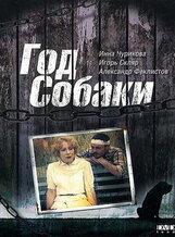 Постер к фильму «Год собаки»