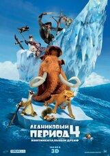 Постер к фильму «Ледниковый период 4: Континентальный дрейф 3D»