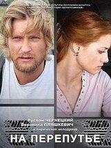 Постер к фильму «На перепутье»